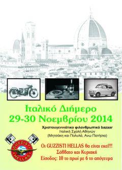 Ιταλικό διήμερο 29-30 Νοεμβρίου